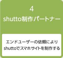 shutto制作パートナー